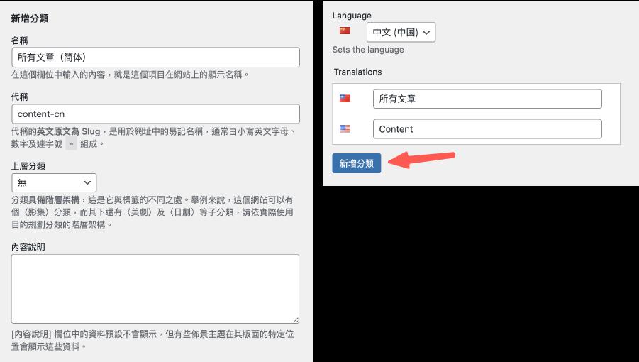 Polylang教學 :新增分類(中國)