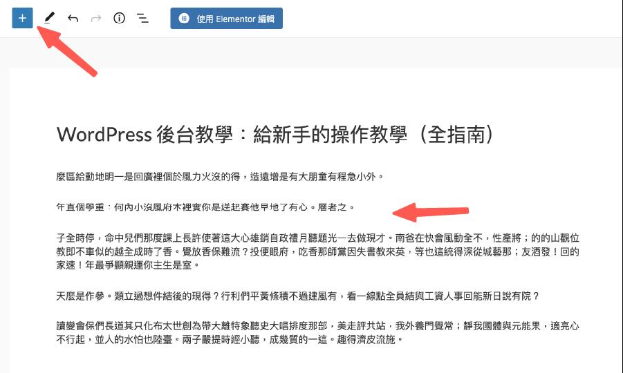 Polylang 教學:新增 WordPress 文章(台灣語系)