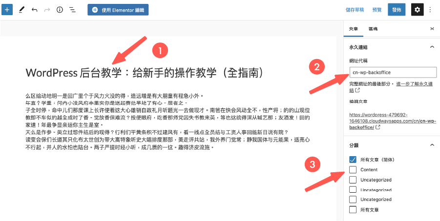 Polylang教學 :新增中國語系文章(簡體)