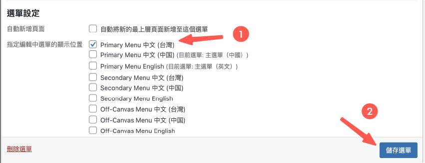 Polylang教學 :設定選單顯示位置