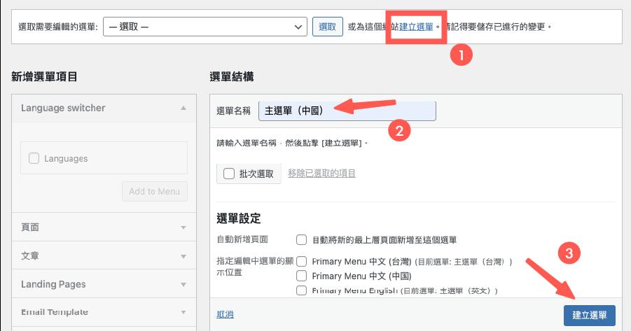 Polylang 教學:建立其他語系選單(中國)
