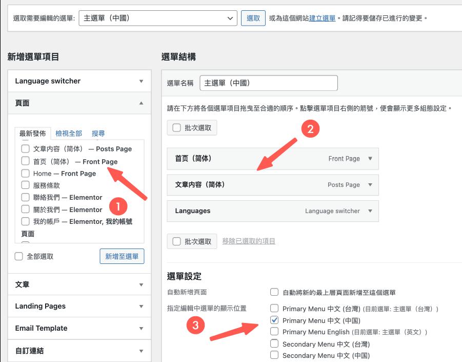 Polylang教學 :設定選單內容(中國語系)