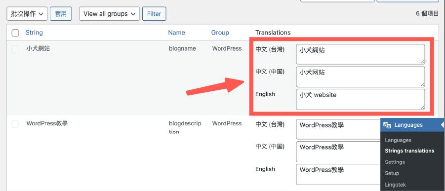 Polylang 教學:Strings translations 系統字設定