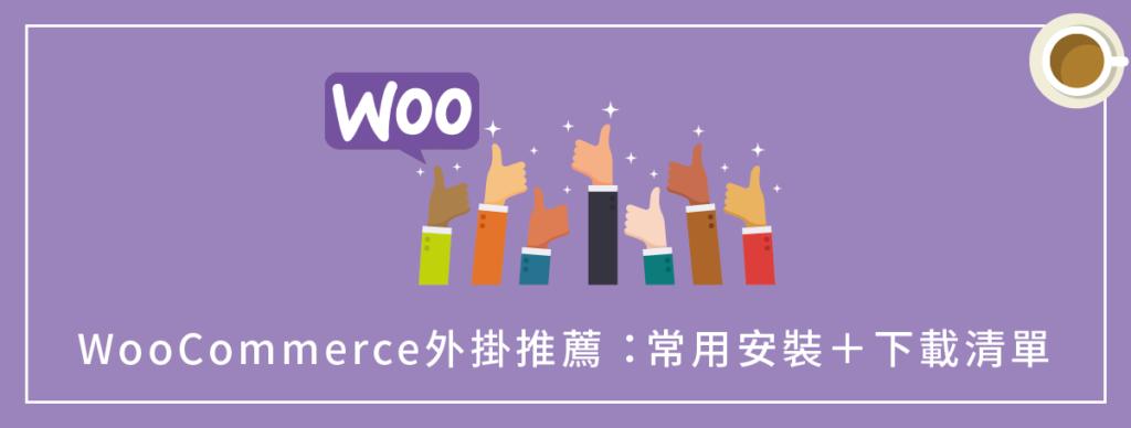 WooCommerce外掛推薦 :常用安裝+下載清單
