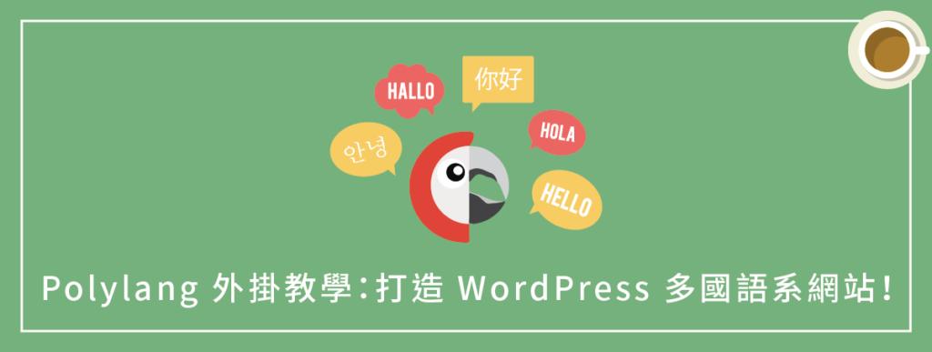Polylang 外掛教學:WordPress 多國語言切換,打造多語系網站!