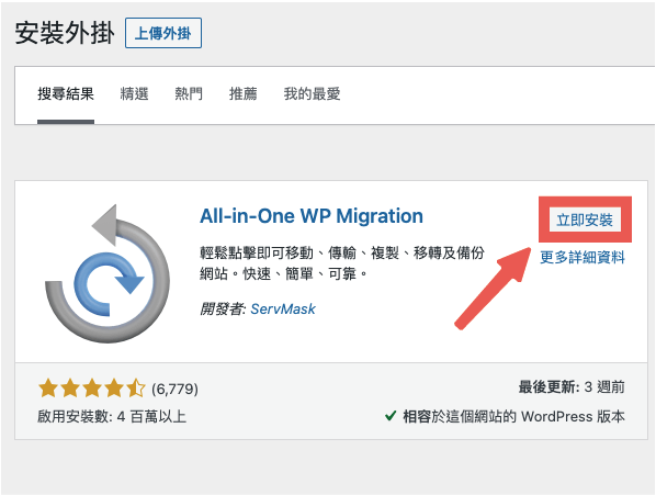 WordPress搬家 :安裝+啟用 All-in-One WP Migration