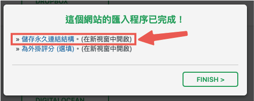 All-in-One WP Migration 前往修改永久連結