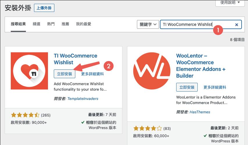 TI WooCommerce Wishlist 教學 :安裝 TI WooCommerce Wishlist