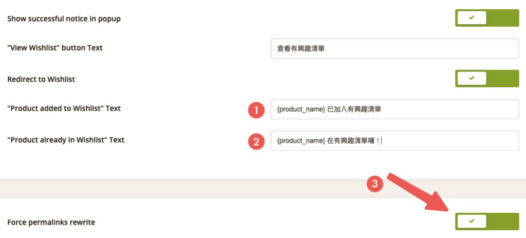 TI WooCommerce Wishlist 教學 :重要設定:開啟「 永久連結重寫 」