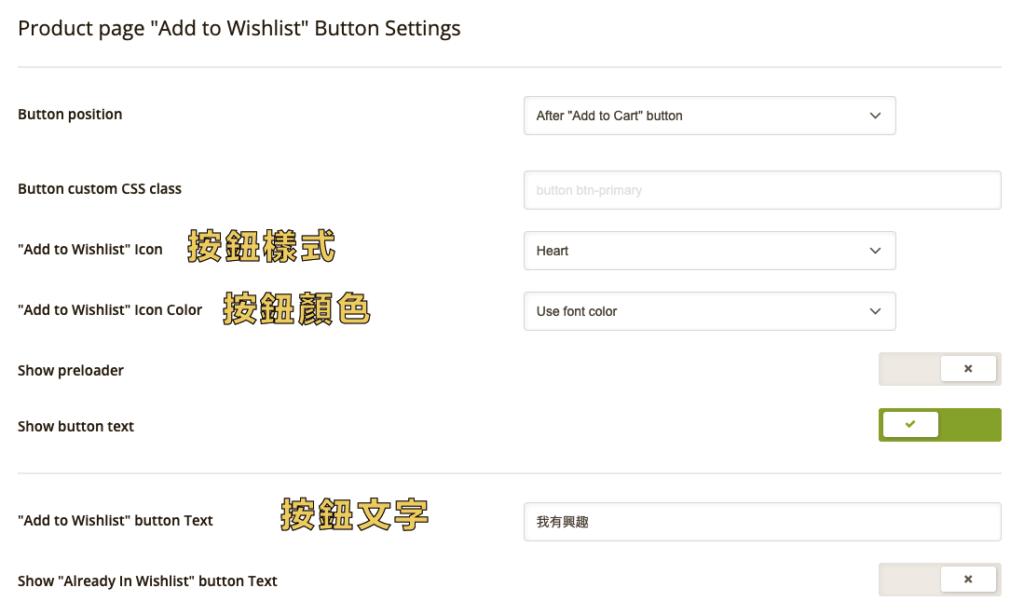 TI WooCommerce Wishlist 教學 : 單一商品按鈕設定