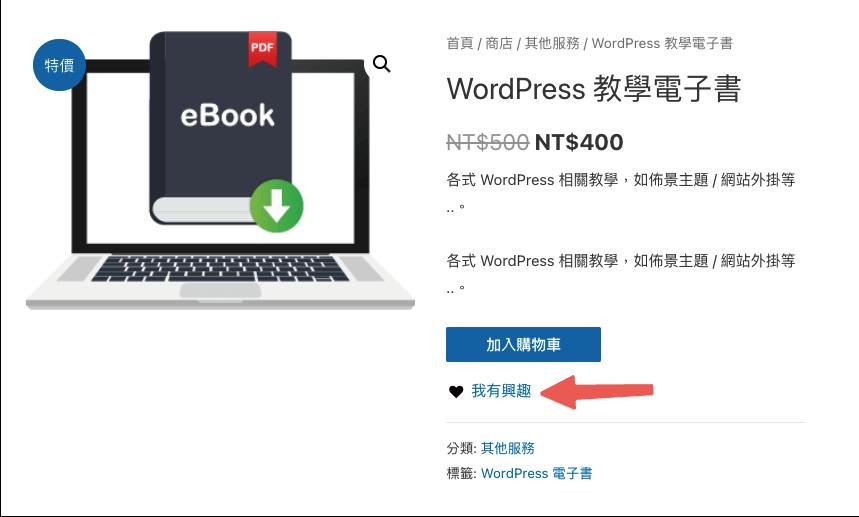 檢視 TI WooCommerce Wishlist 單一商品按鈕設定