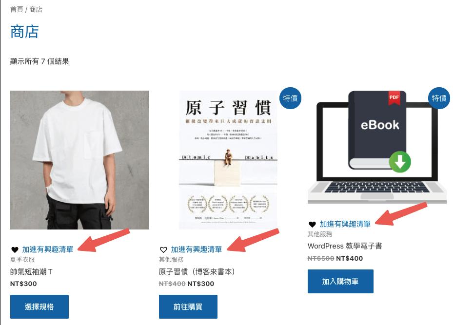 TI WooCommerce Wishlist教學 : 商品列表頁按鈕設定