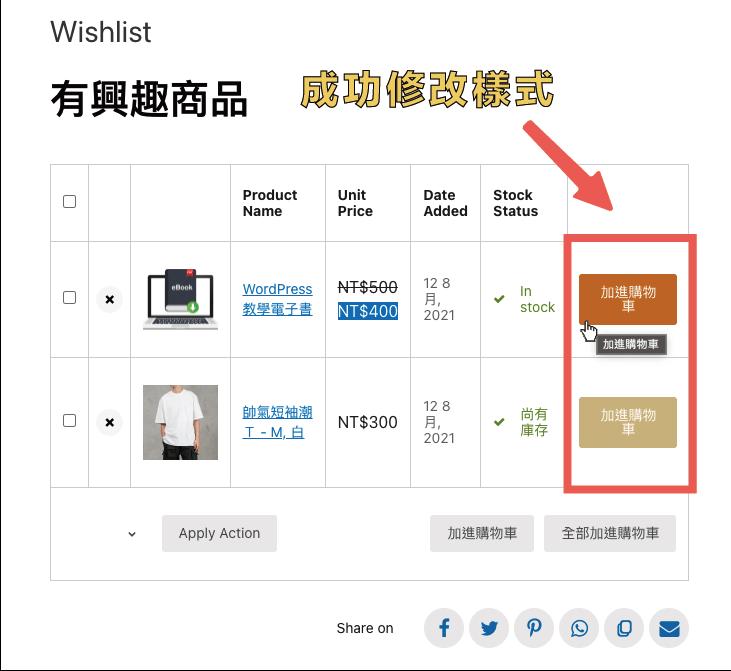 TI WooCommerce Wishlist 教學 :修改「 Add To Cart Button 加進購物車 」成功!