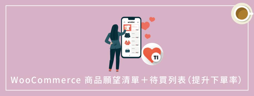 TI WooCommerce Wishlist 教學 :加入商品到願望清單+待買列表(提升網站下單率)