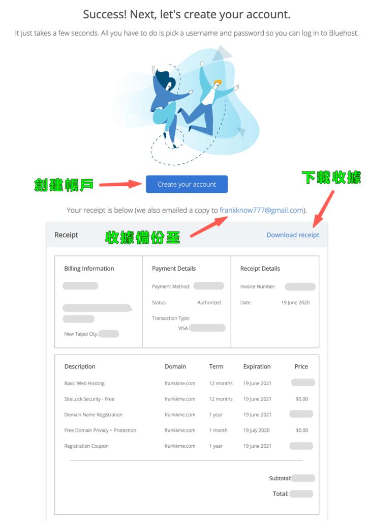 bluehost教學 :虛擬主機申請完成