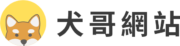 犬哥網站:WordPress 網頁設計教學