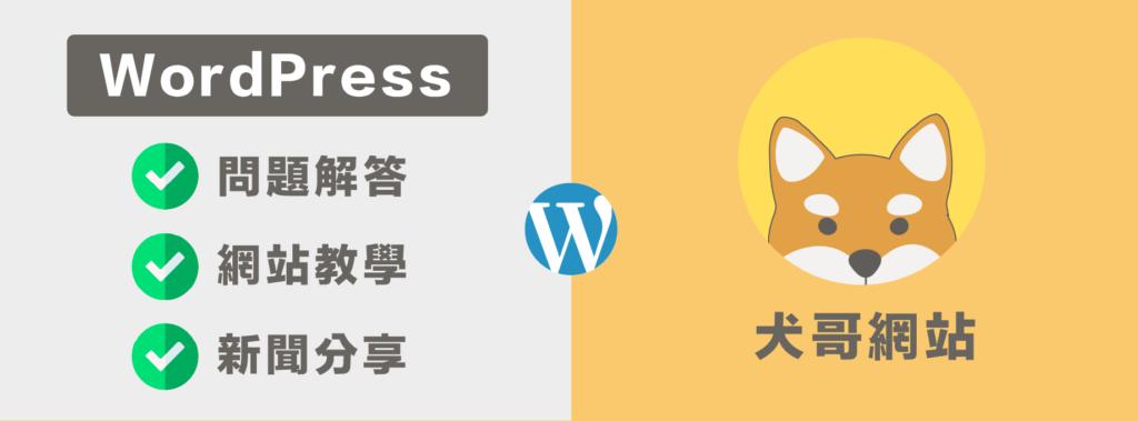 犬哥網站:wordpress教學社團