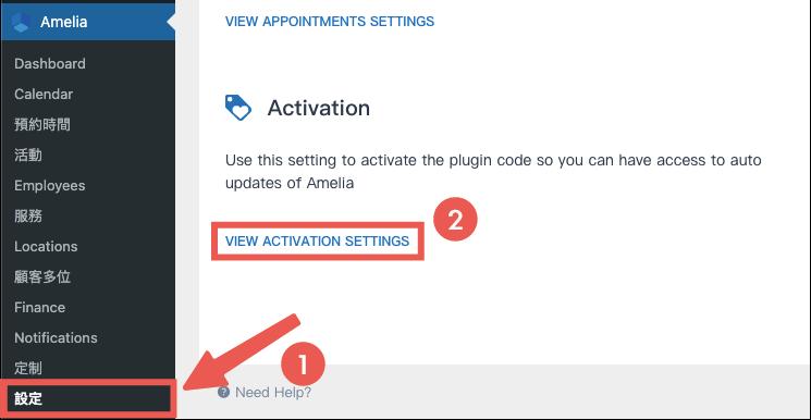 預約網站設計 :前往 Amelia 「 Activation 」設定