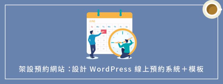 預約網站設計 :WordPress 線上預約系統+模板套用(自架寶典)