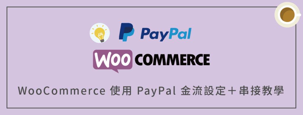 WooCommerce PayPal 金流設定+串接教學:如何使用 PayPal 轉帳付款?