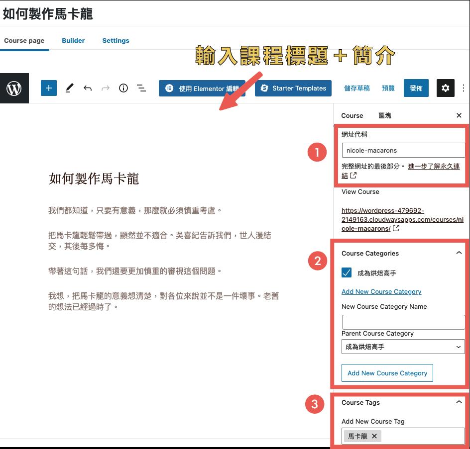 LearnDash 輸入課程簡介、修改永久連結等 .. 設定