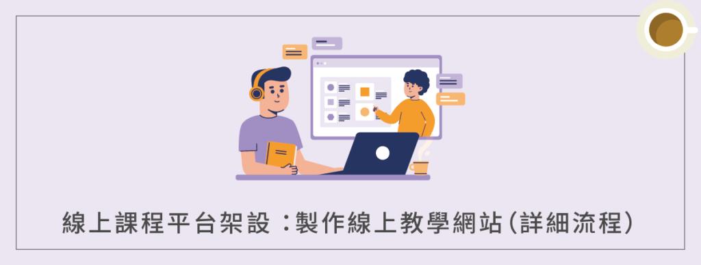 線上課程平台架設 :如何製作線上教學網站(詳細流程+推薦工具)