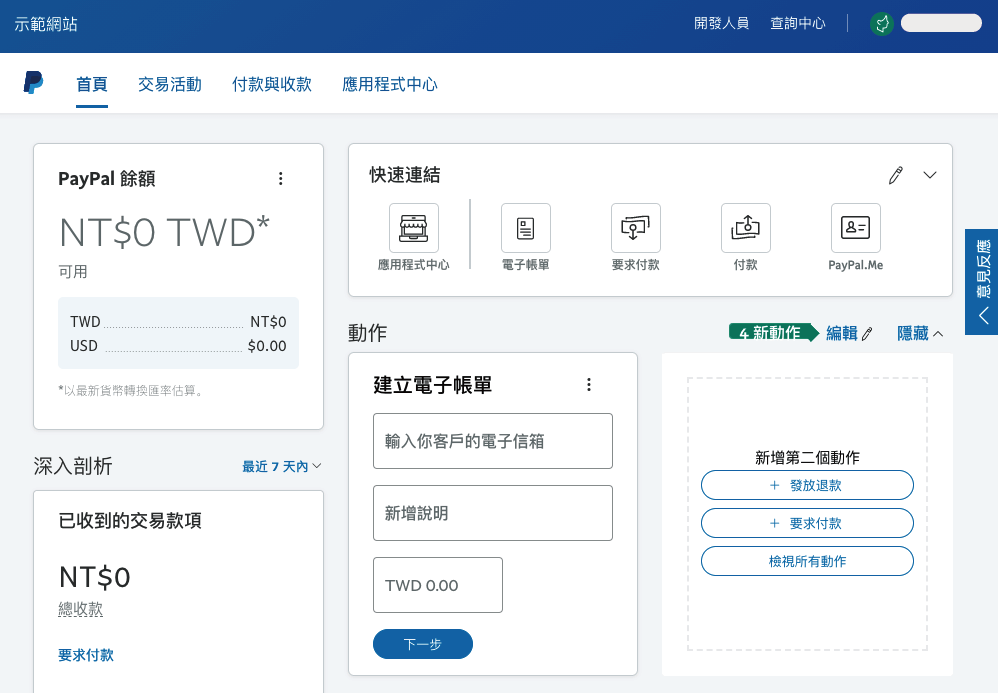 WooCommerce PayPal :PayPal 商業帳號儀表板