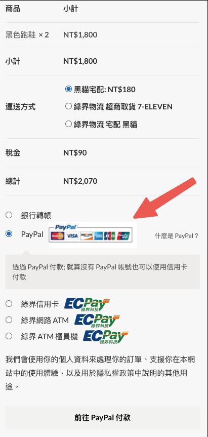 WooCommerce Paypal :前台結帳頁面多出 PayPal 付款選項~