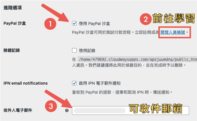 WooCommerce PayPal :開啟沙盒+設定可收件 Email