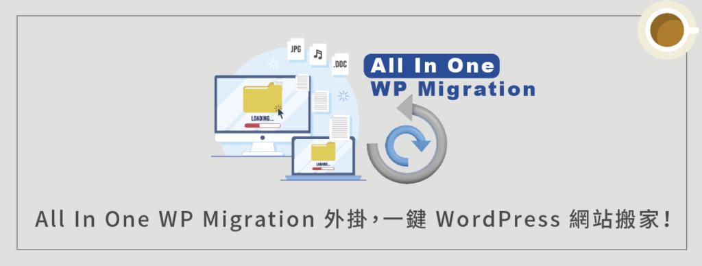 如何 WordPress 網站搬家?使用 All In One WP Migration 外掛教學,一鍵搬家成功!