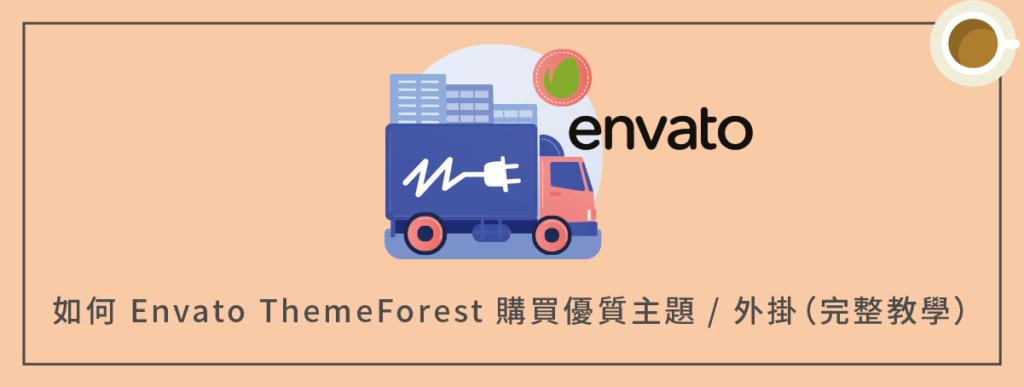 如何在 Envato ThemeForest 購買優質 WordPress 主題 / 外掛教學?(含憑證激活)