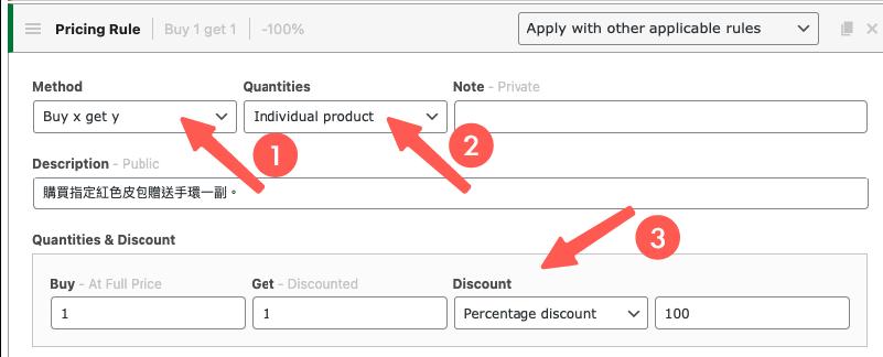 電商行銷活動:新增 / 設定買 x 送 y (不重複)折扣