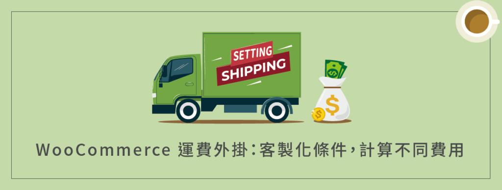 WooCommerce運費外掛+設定:依客製化條件,計算不同費用(如重量 / 體積 / 數量等)